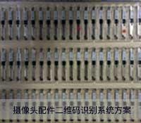 攝像頭配件二維碼識別系統方案
