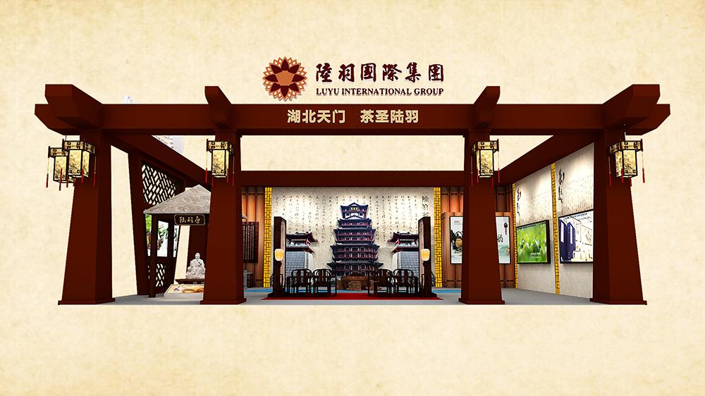 茶博會—陸羽國際集團