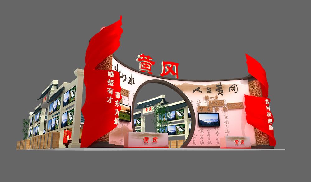華中旅游博覽會—黃岡