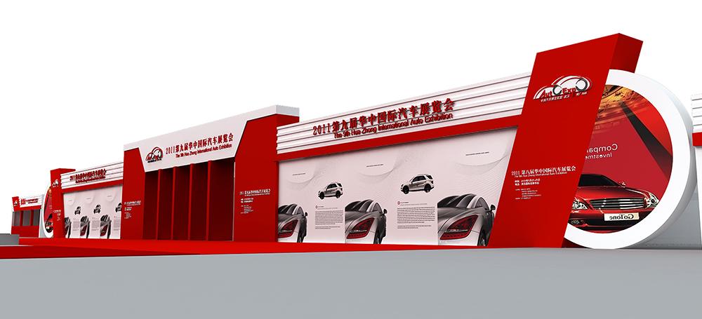 2011華中車展主場