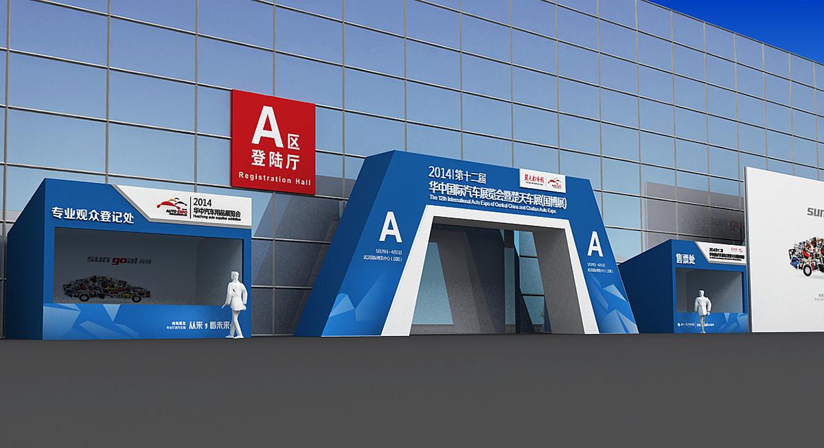 2014華中車展主場