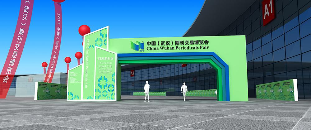 2013中國期刊交易博覽會主場