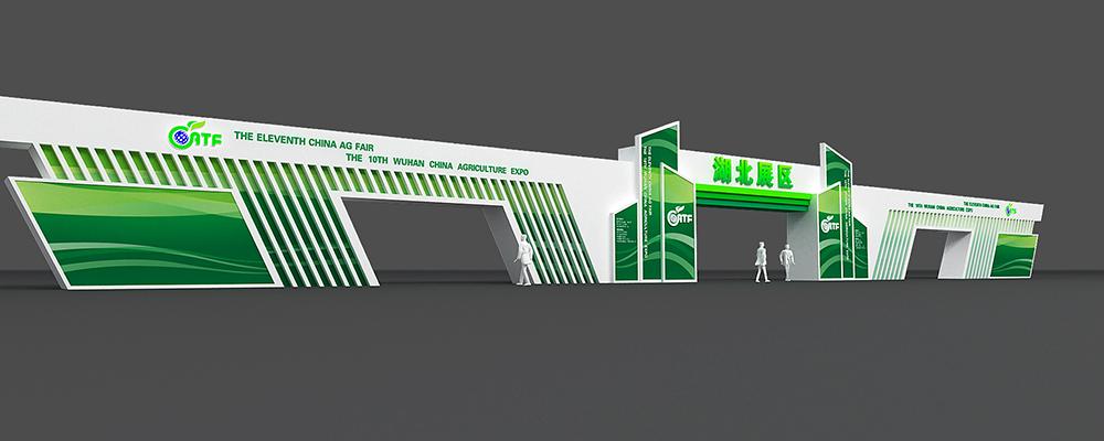 第十屆農博會主場