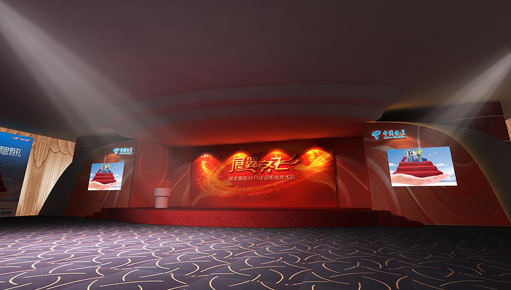 中國電信年會活動