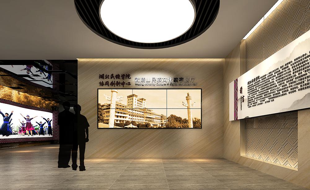 武陵山文化数字展厅