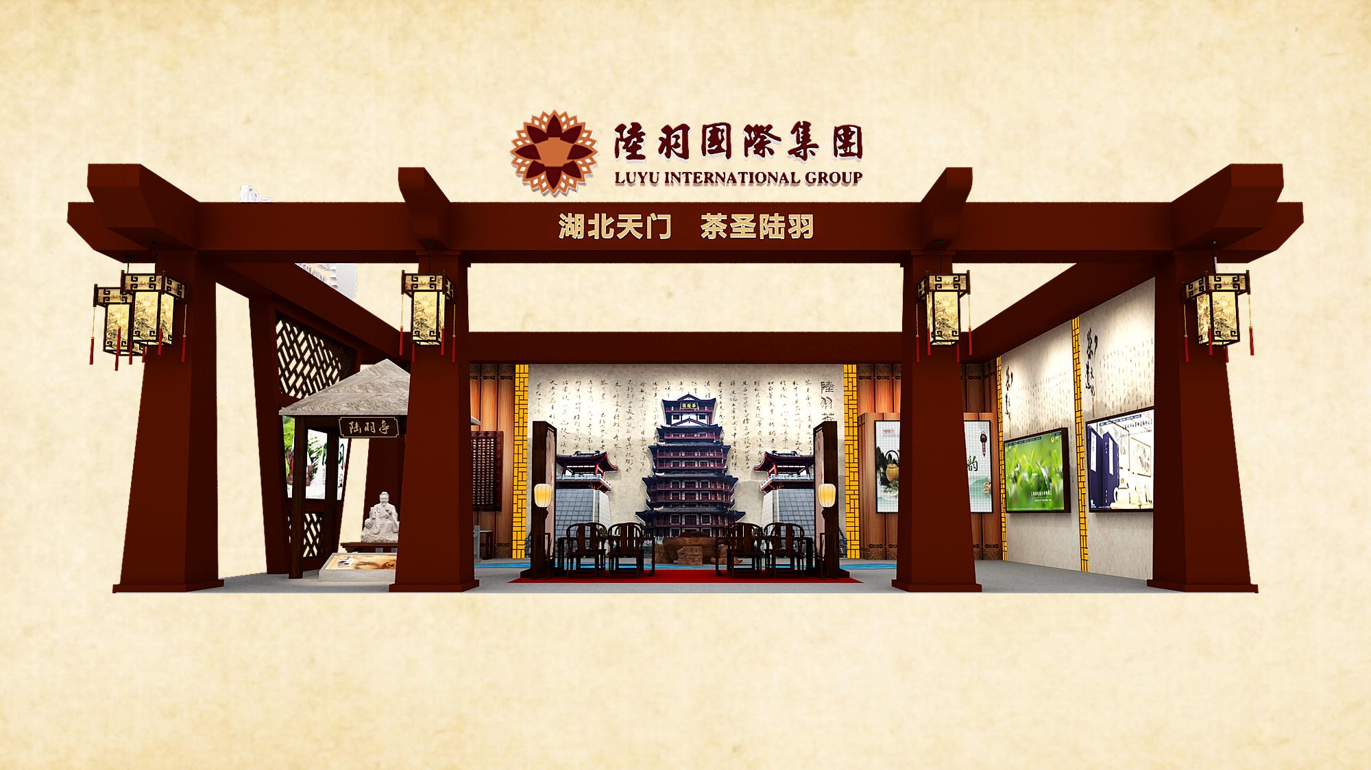 茶博会-赤壁陆羽