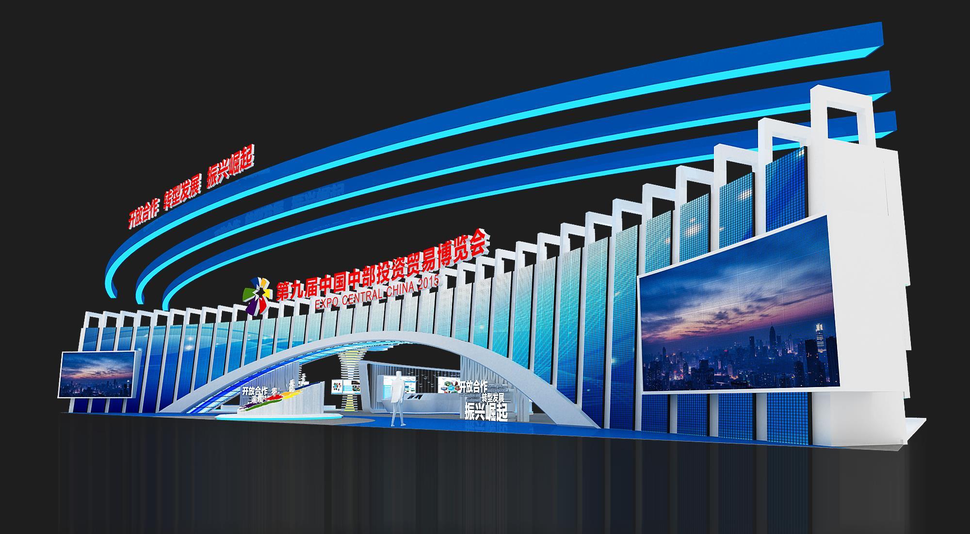 中博会—中心展台