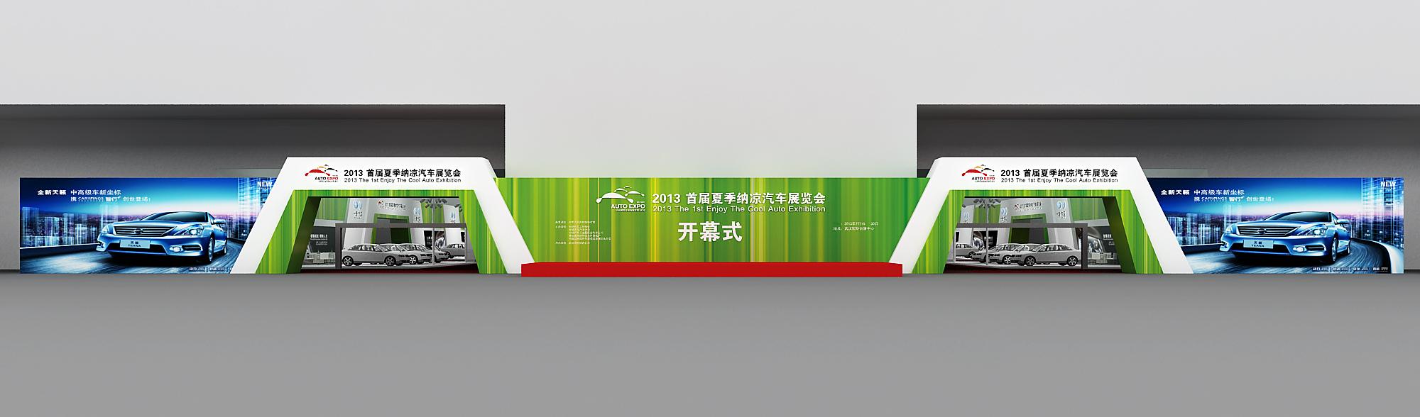 2013首届纳凉汽车展