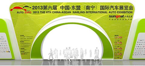 2013年第六屆中國-東盟國際汽車展覽會