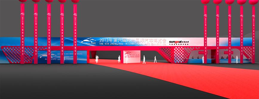 2013鄭州國際汽車車展