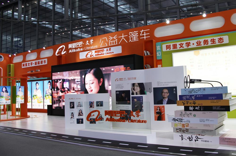 2018深圳文博會---阿里文學公益大篷車