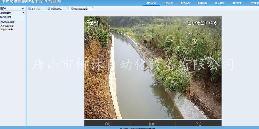 灌區視頻監測-水印