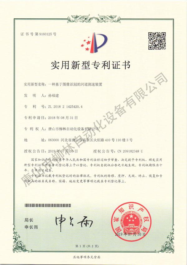 專利:基于圖像識別的河道測速裝置