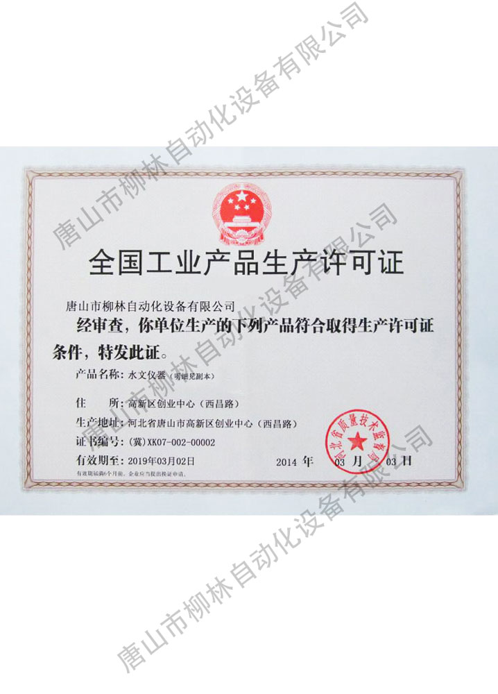 生產許可證(水文儀器類)