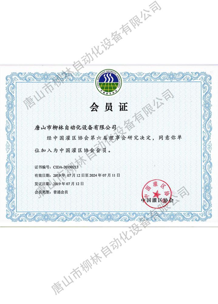 中國灌區協會會員證書