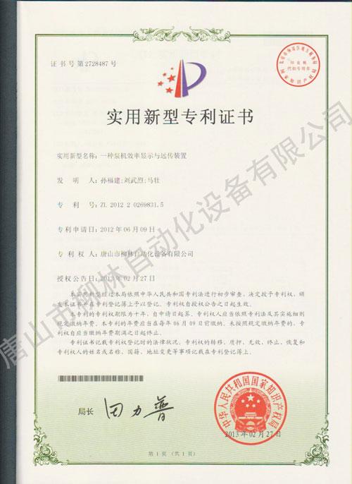 專利:泵機效率顯示與遠傳裝置