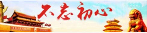 机关党建网logo