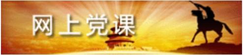 网上党课logo