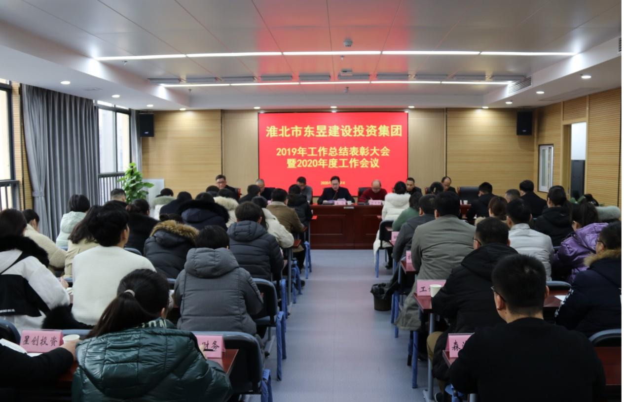 東昱集團有限公司召開2019年工作總結表彰大會暨2020年度工作會議