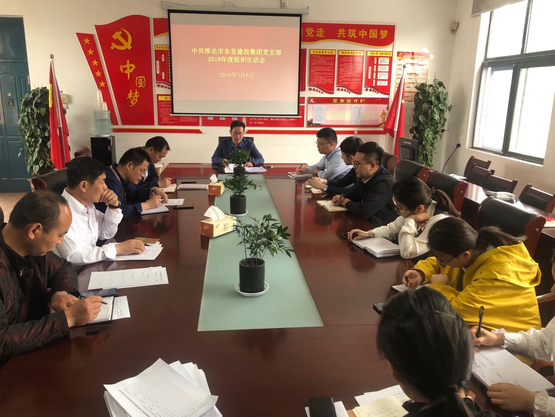 東昱建設黨支部召開2018年度組織生活會
