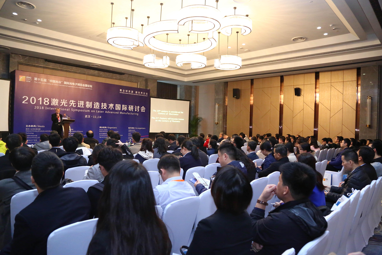 2018激光先進制造技術國際研討會2