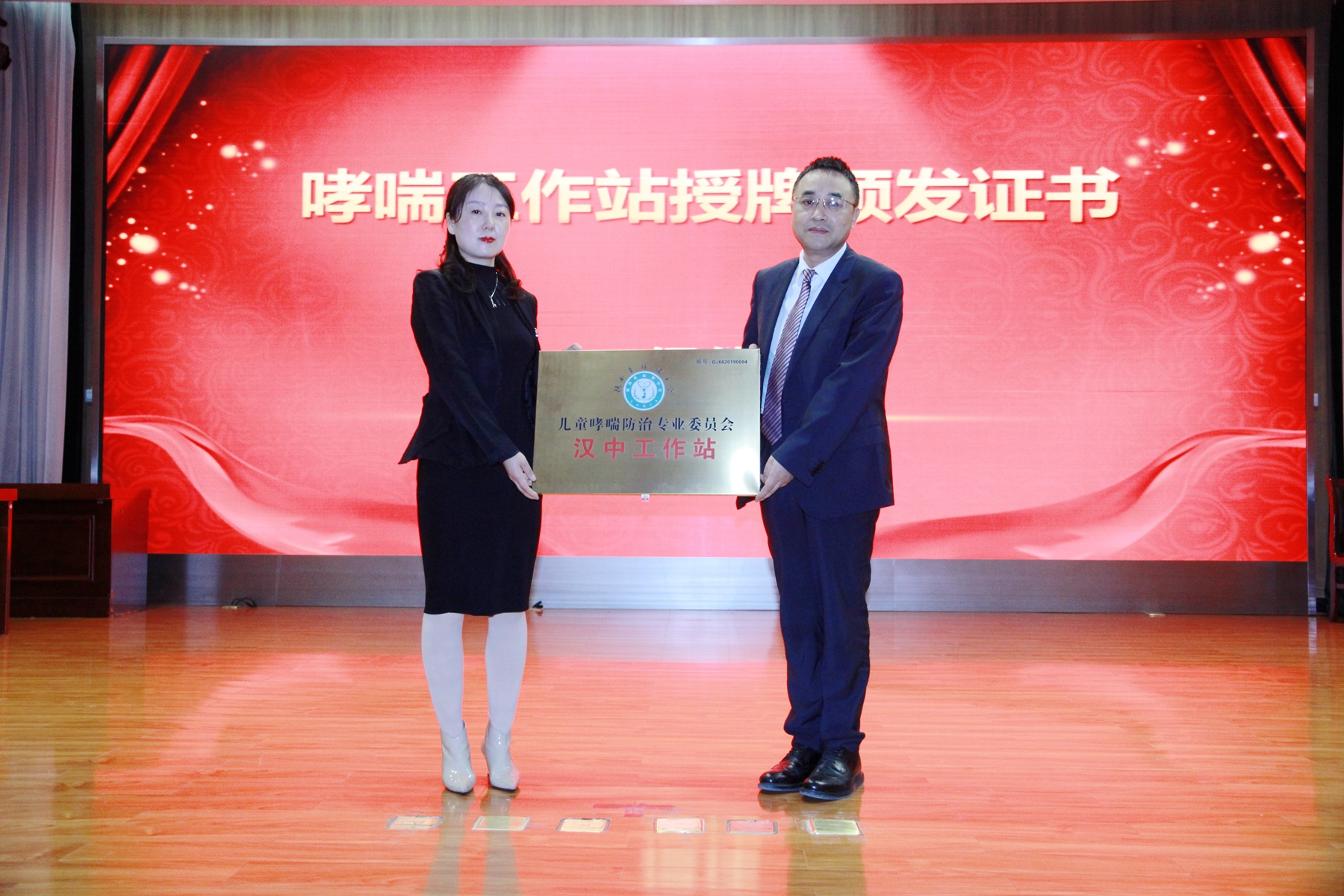 陕西省保健学会儿童哮喘防治专业委员会汉中工作站在乐赢彩票官网医院成立