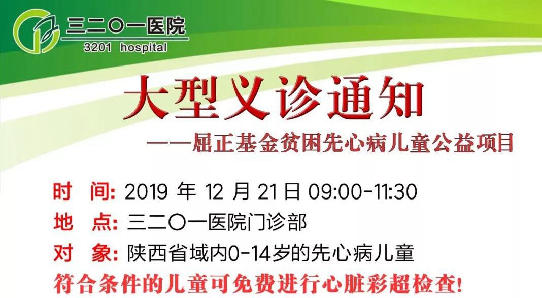 先天性心脏病患儿的福音——北京屈正爱心基金会先心病大型义诊活动即将开始