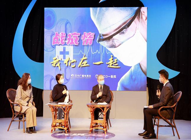 """3201医院做客汉中广播电视台""""战疫情我们在一起""""节目录制"""