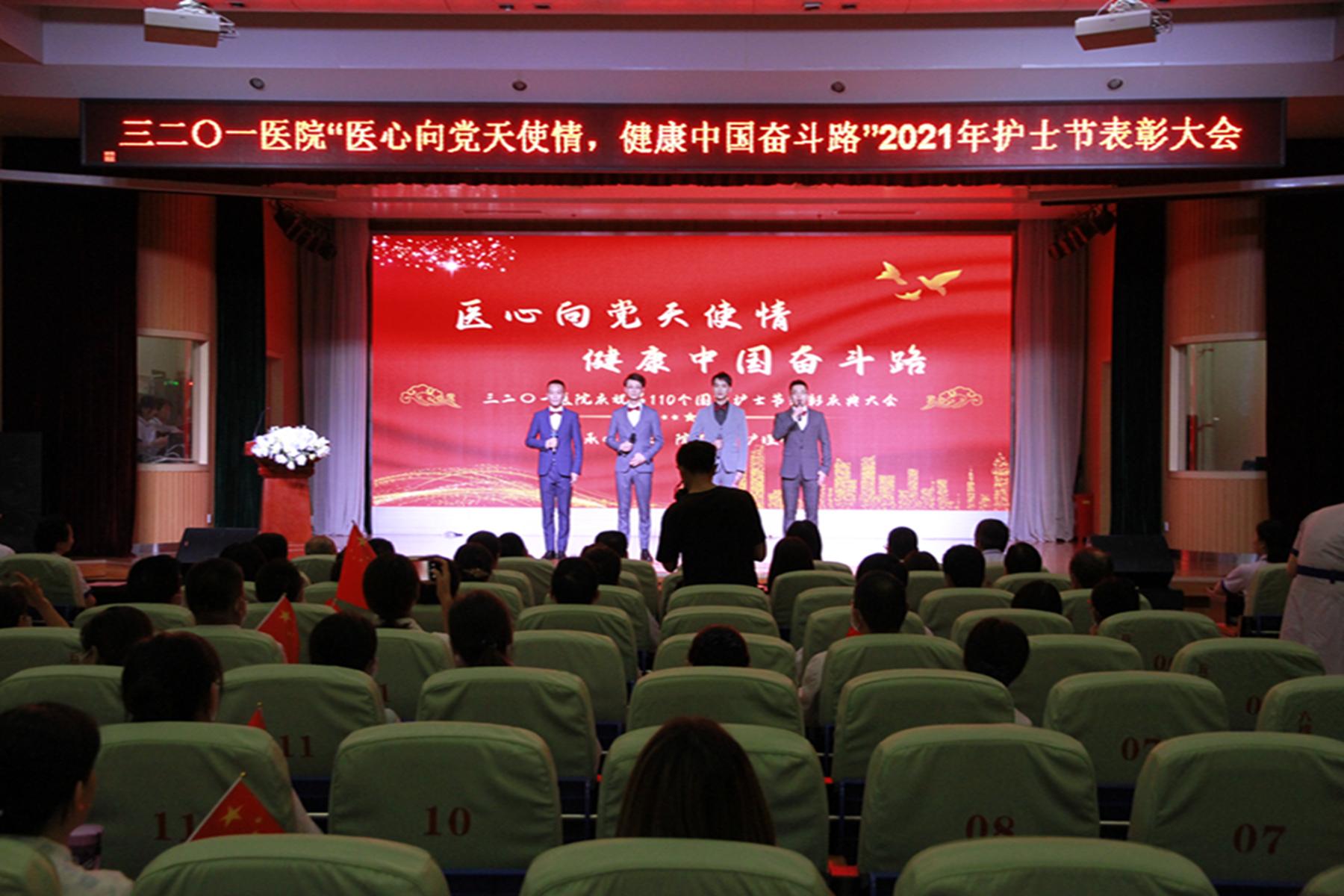 医心向党天使情健康中国奋斗路——3201医院庆祝第110个5.12国际护士节