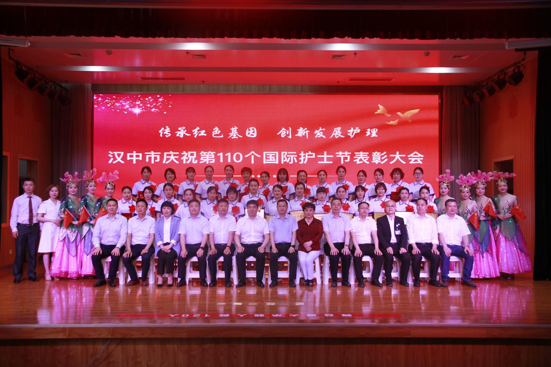 5.12护士节|全市庆祝第110个国际护士节表彰大会在3201医院召开