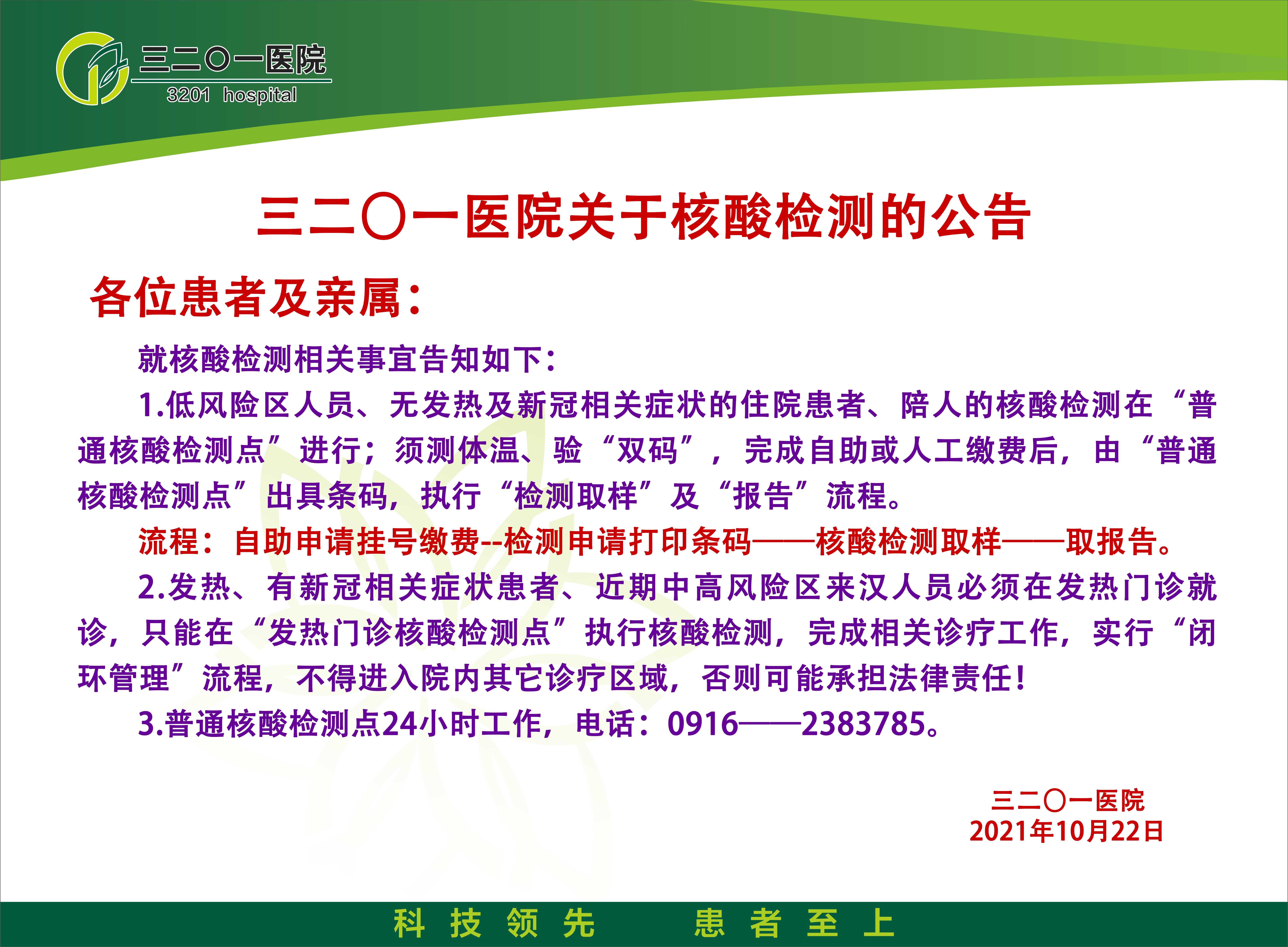 三二〇一医院关于核酸检测的公告