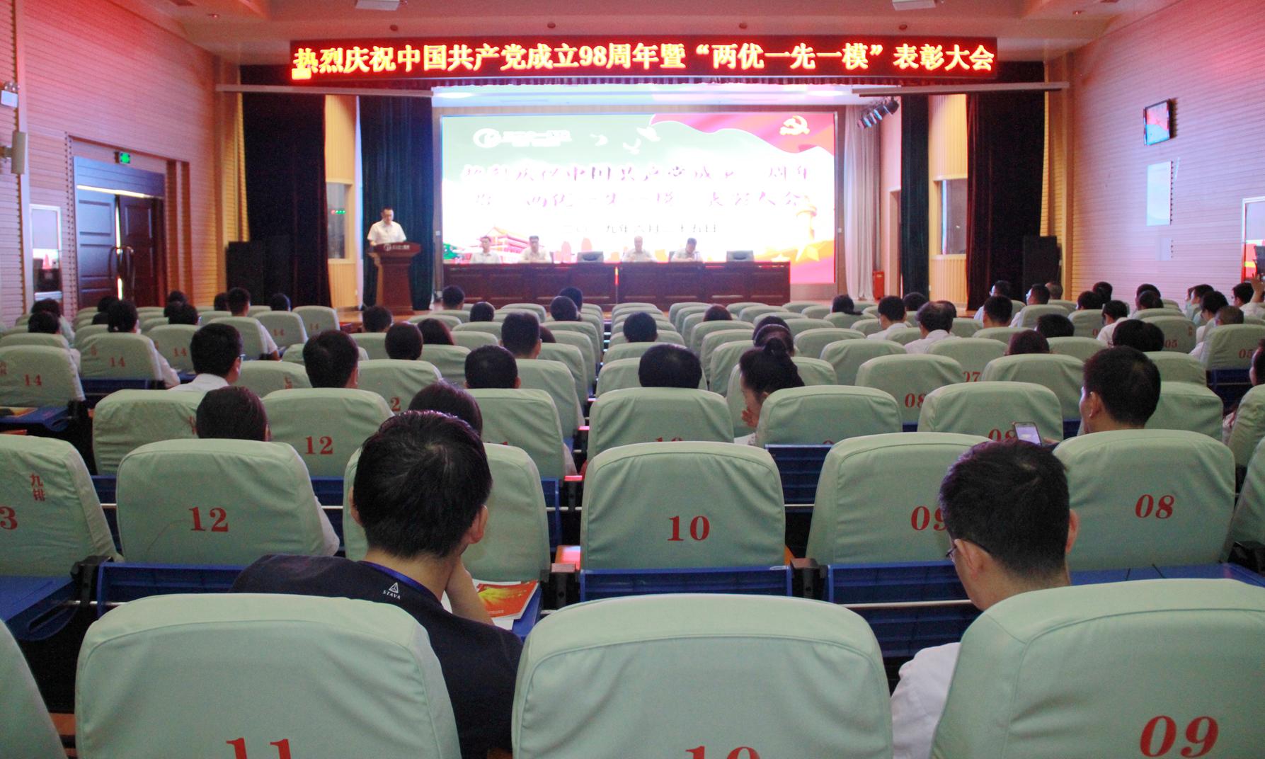 3201醫院舉行中國共產黨成立98周年慶祝暨表彰大會