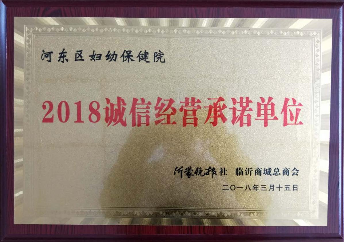 """2018年""""十家-佳诚信经营承诺单位"""
