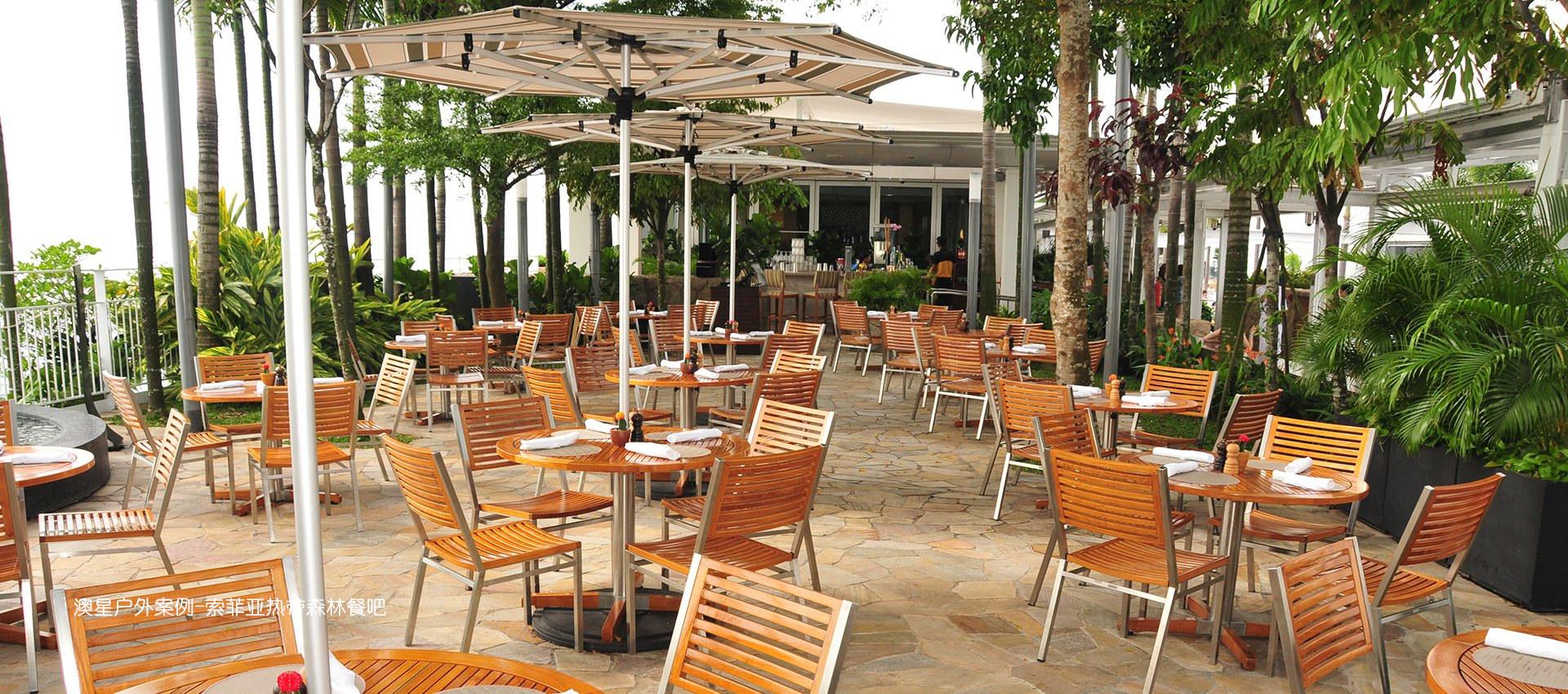 澳星户外广东厂家定制不锈钢实木户外家具餐桌椅沙发