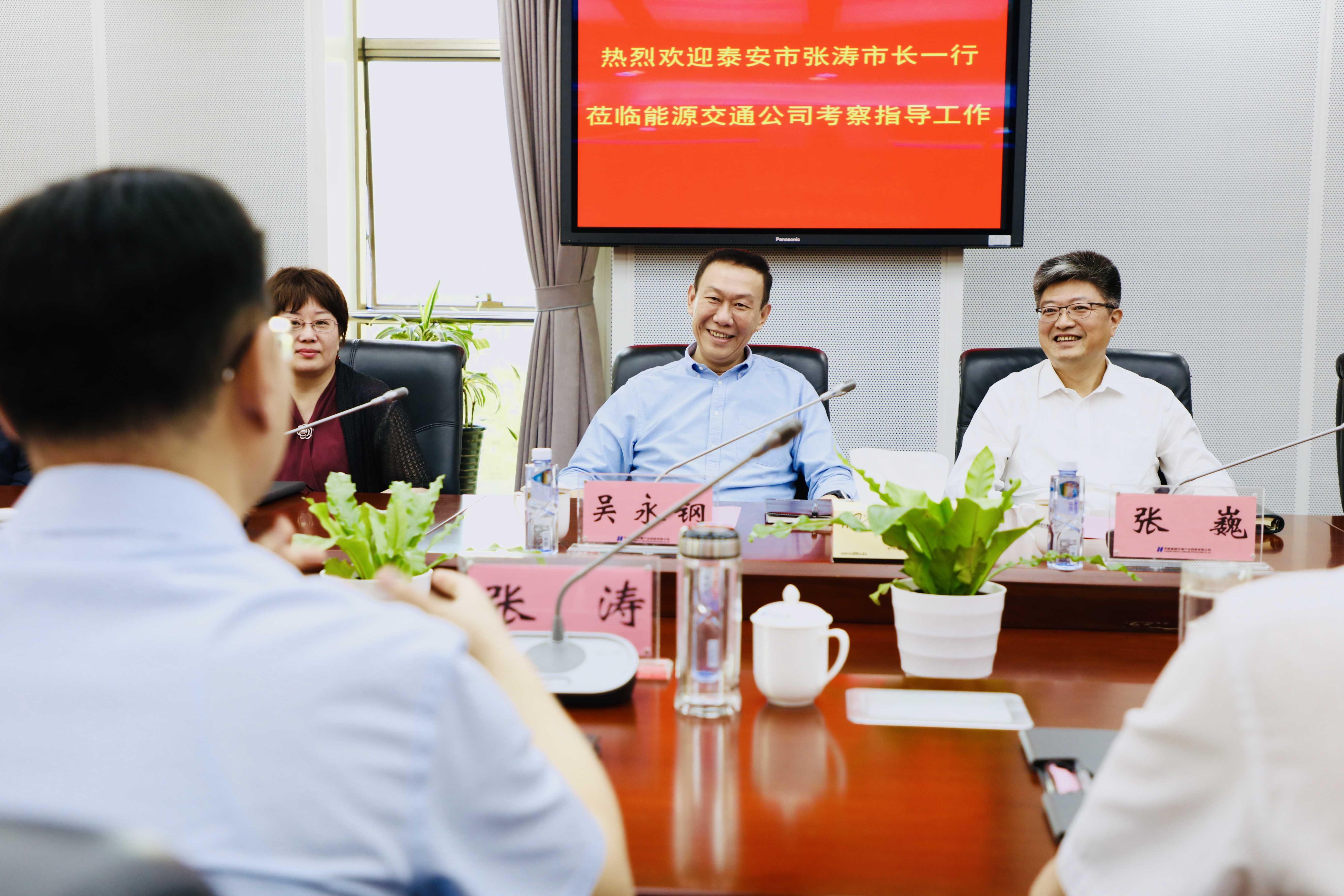 泰安市張濤市長一行蒞臨華能能源交通產業控股有限公司考察指導工作