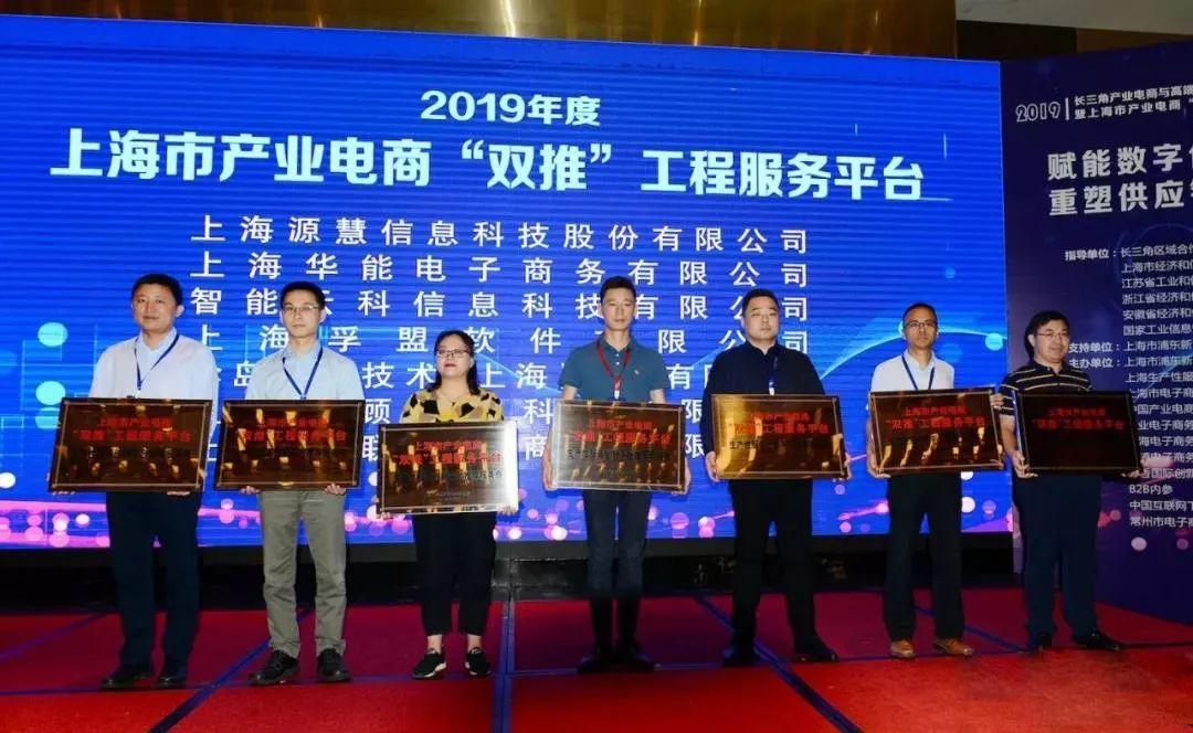 """2019年度上海市產業電商""""雙推""""工程服務平臺企業"""