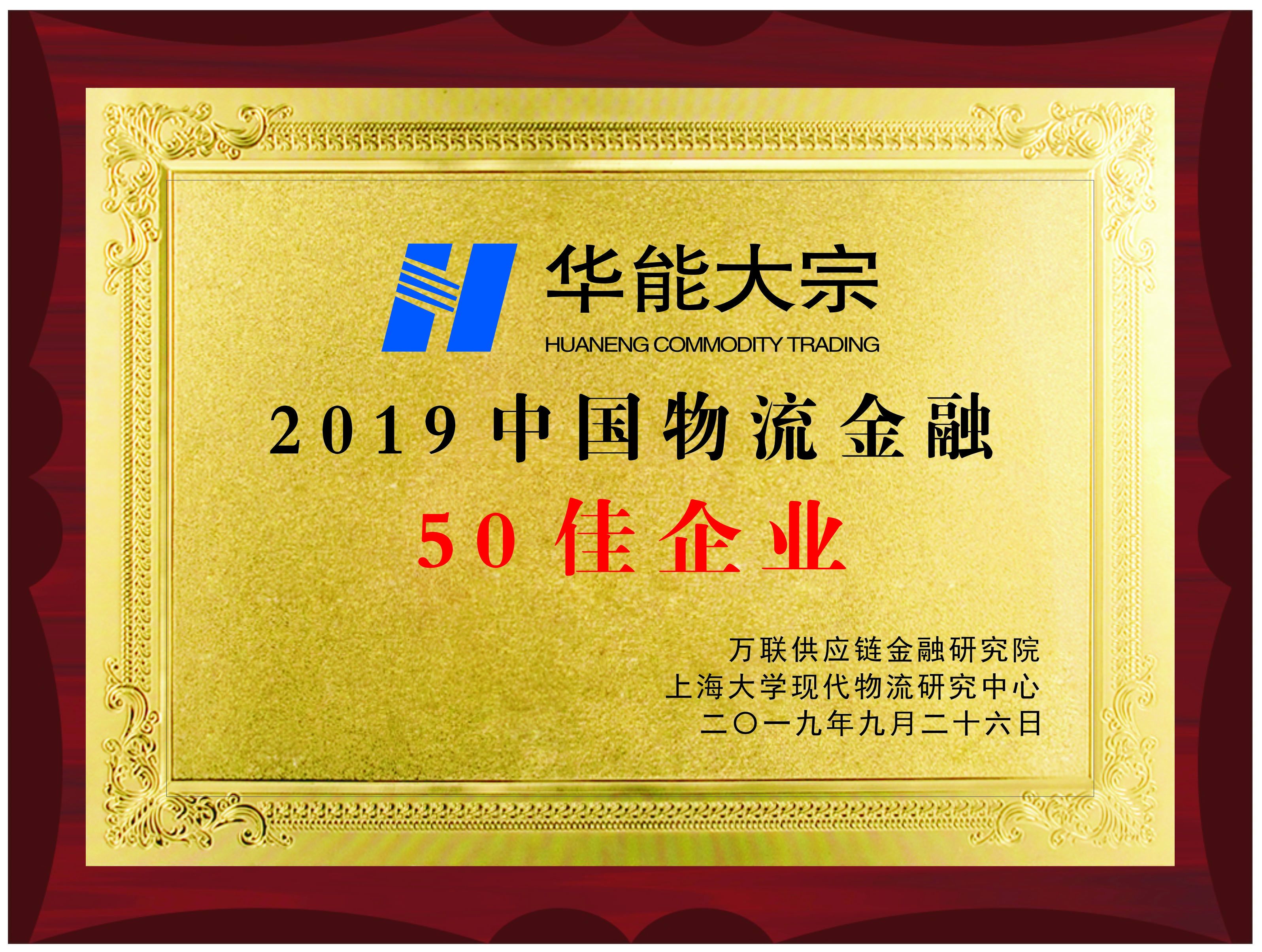 2019年中國物流金融50佳企業