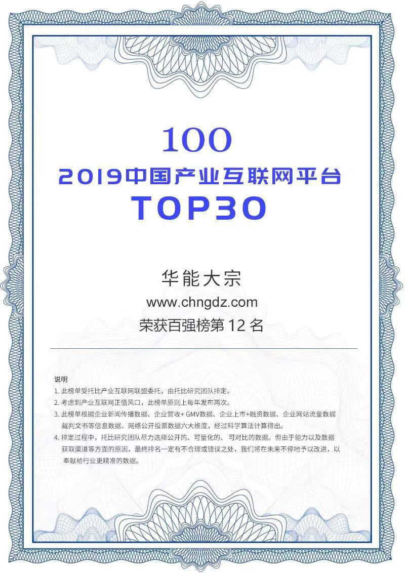 2019中國產業互聯網百強榜第12名