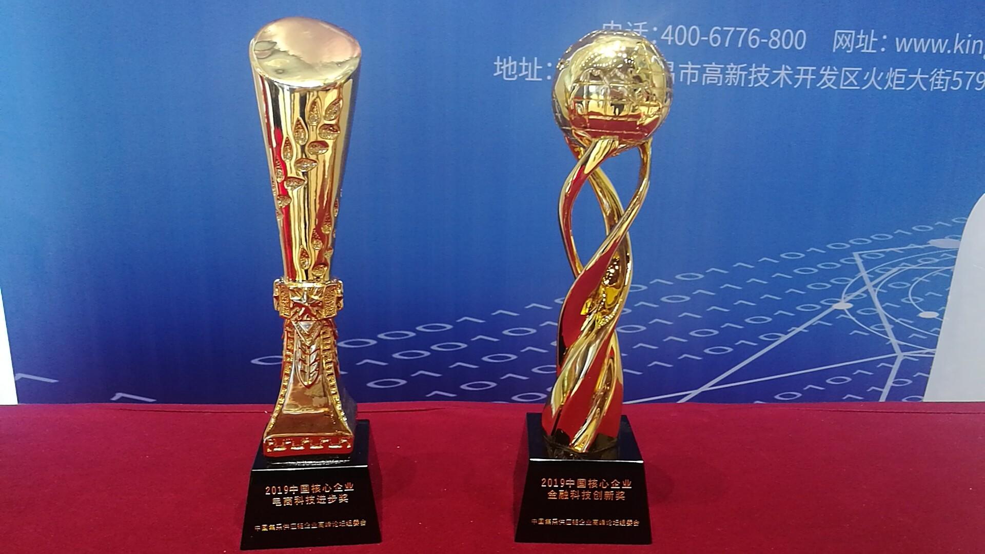2019中國核心企業金融科技創新獎,2019中國核心企業電商科技進步獎