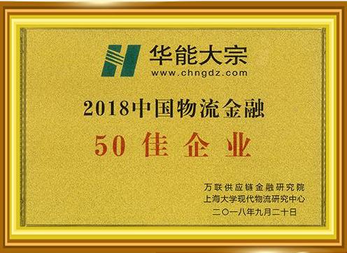 2018中國物流金融50佳企業