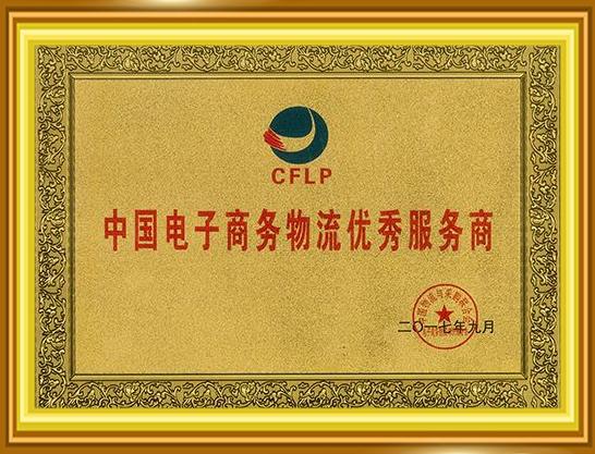 中國電子商務物流優秀服務商
