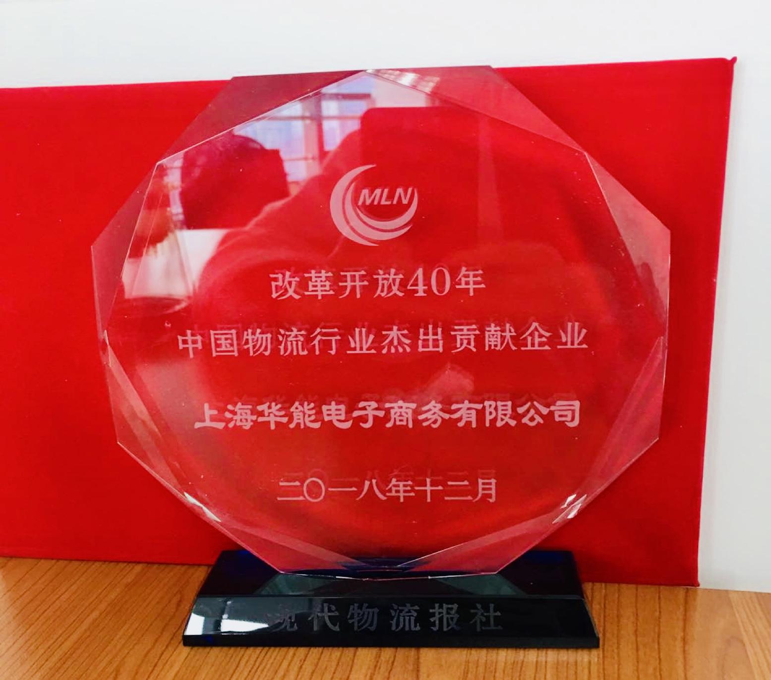 改革開放40年·中國物流行業杰出貢獻企業