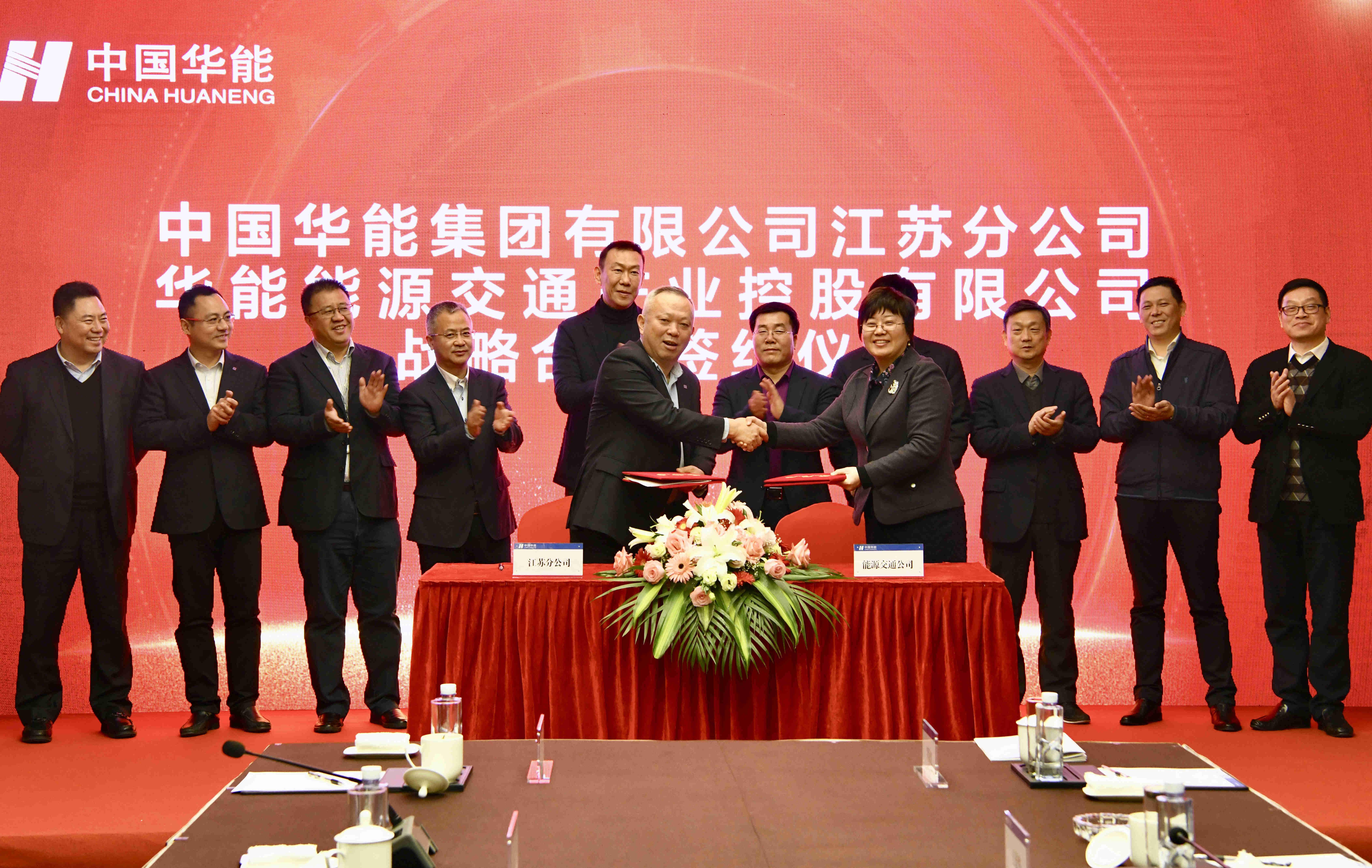 華能能源交通公司與華能集團有限公司江蘇分公司簽署戰略合作協議