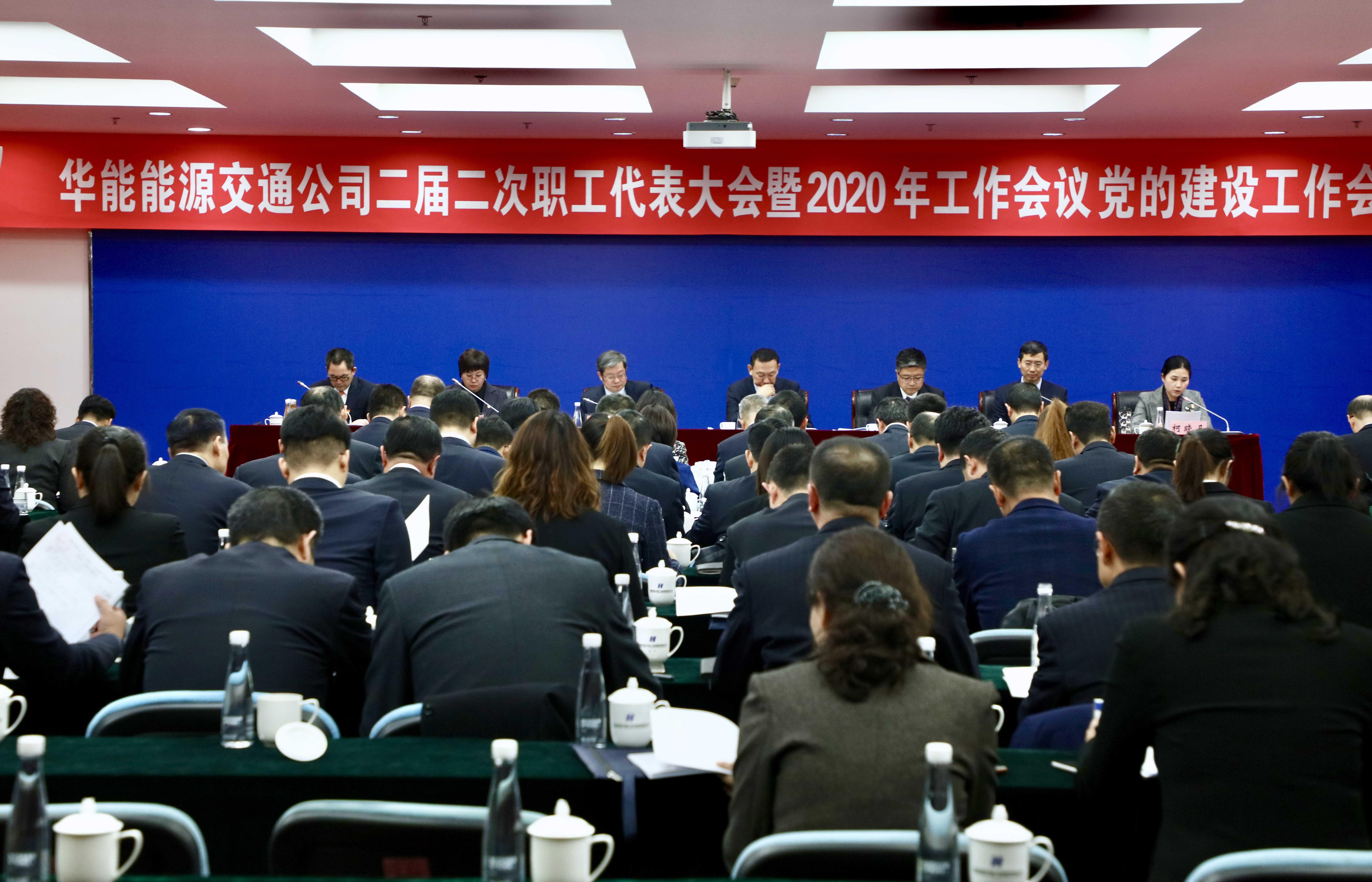 公司二屆二次職代會暨2020年工作會議、黨的建設工作會議在京召開