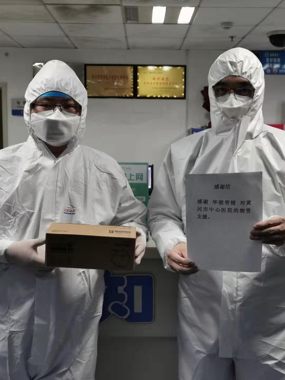 支援黃岡,抗擊疫情上海電商公司向黃岡中心醫院捐贈醫療物資