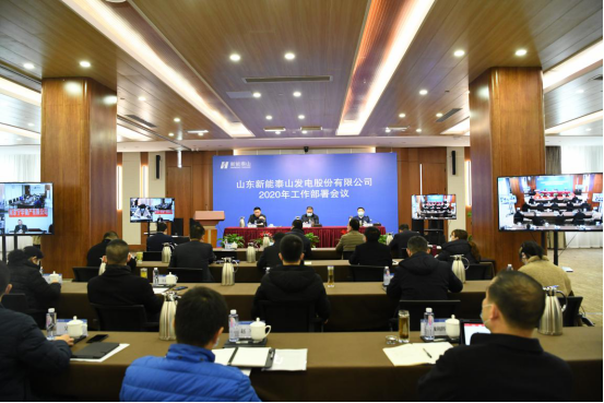 新能泰山召開2020全年工作部署會