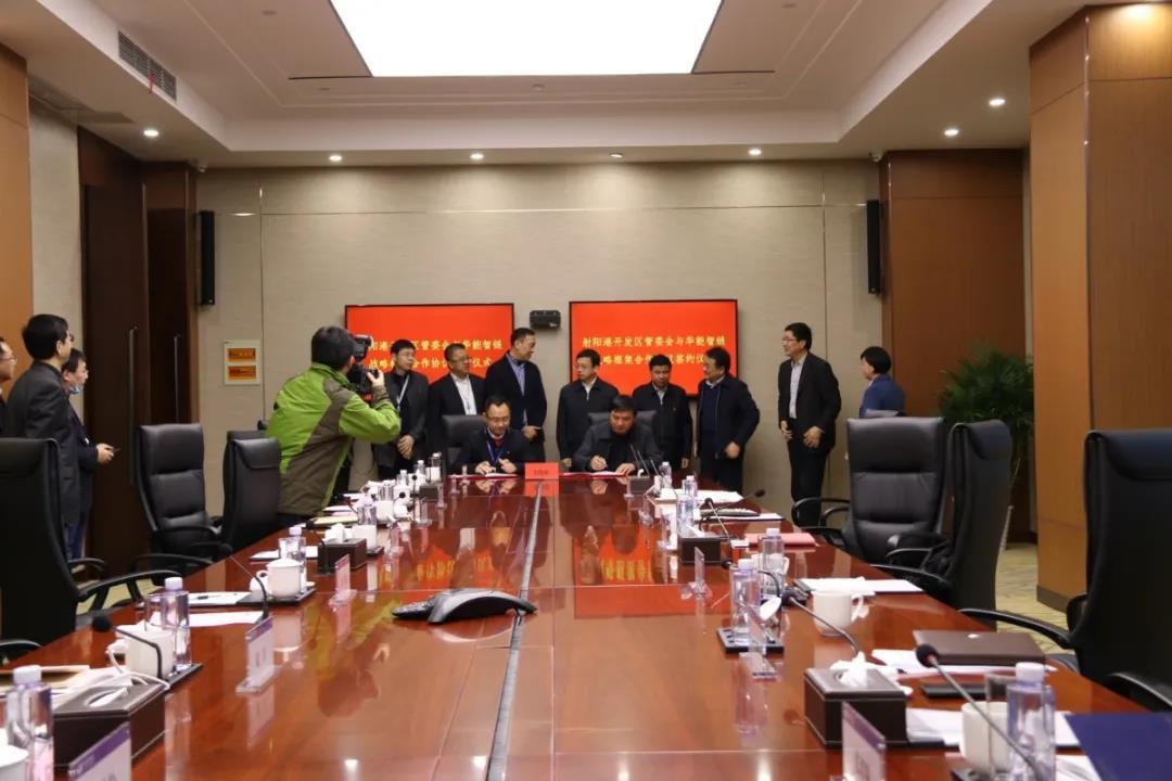 華能智鏈與射陽港經濟開發區管委會簽訂戰略合作協議