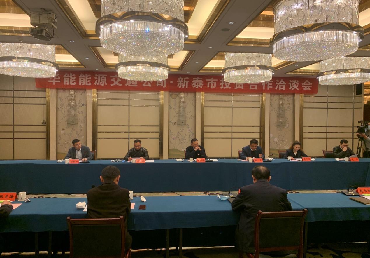 """公司領導拜訪泰安市委、市政府主要領導并出席""""華能能源交通公司·新泰市投資合作洽談會"""""""