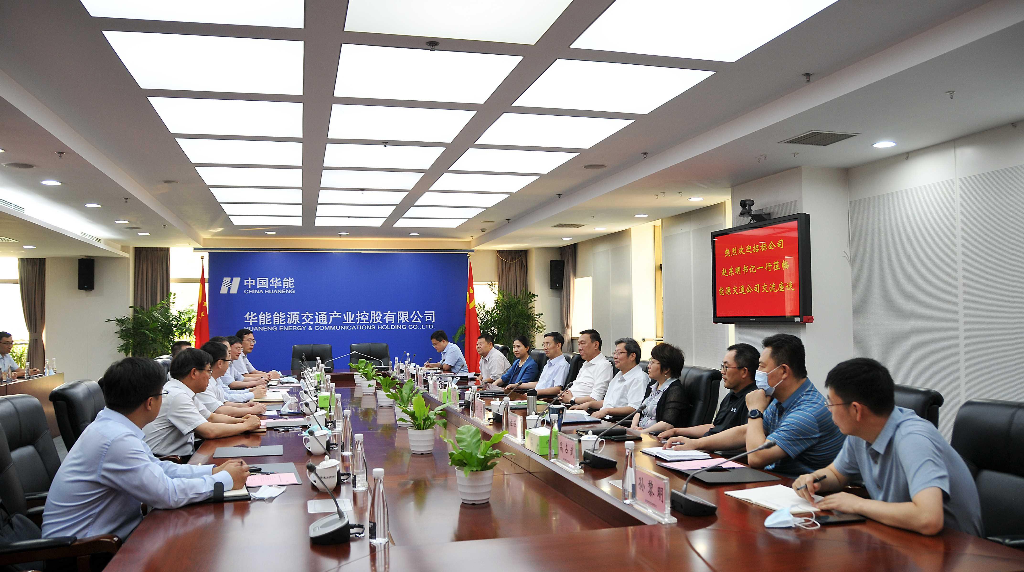 華能招標公司黨委書記趙東明一行來訪能源交通公司
