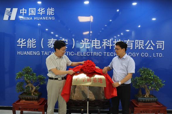山東科技大學與華能(泰安)光電科技有限公司合作創建畢業生就業創業實踐基地